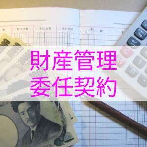 財産管理委任契約