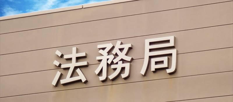 法務局 岡崎