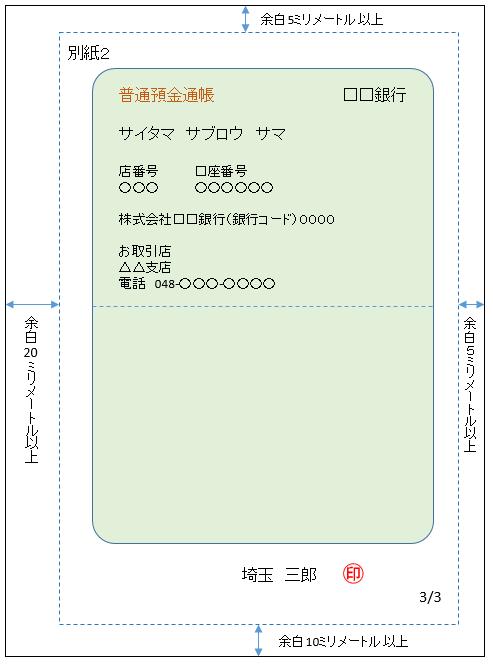 通帳コピー
